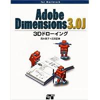 Adobe Dimensions3.0J―3Dドローイング