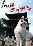 のら猫ニッポン〜長崎・尾道から江ノ島・函館まで〜 [DVD]
