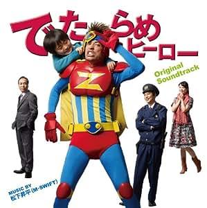 でたらめヒーロー OST