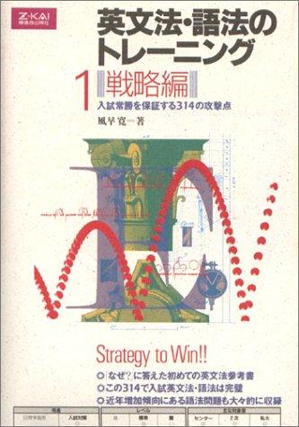 英文法・語法のトレーニング (1)戦略編の詳細を見る