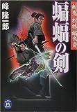 蝙蝠の剣―剣鬼・松林蝙也斎 (学研M文庫)