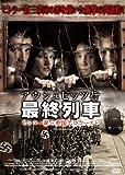 アウシュビッツ行 最終列車【期間限定価格】 ヒトラー第三帝国ホロコースト[DVD]