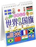 万年 日めくりたのしい世界の国旗 カレンダー 壁掛け 卓上 CL-709