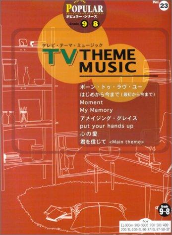 エレクトーン9~8級 ポピュラーシリーズ(23) テレビテーマミュージック (FDデータ付)