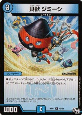 デュエルマスターズ/DMRP01/040/UC/貝獣 ジミーシ
