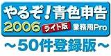 やるぞ!青色申告2006 ライト 業務用Pro 50件