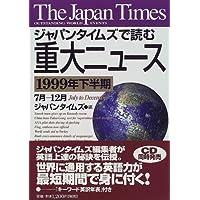 ジャパンタイムズで読む重大ニュース〈1999年下半期〉7月‐12月