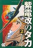 紫電改のタカ (2) (中公文庫―コミック版 (Cち1-2))