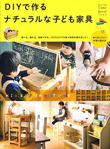 RoomClip商品情報 - DIYで作る ナチュラルな子ども家具 (私のカントリー別冊)