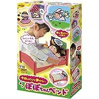 ぽぽちゃんお道具シリーズ 今日はどんな夢かな… ぽぽちゃんベッド