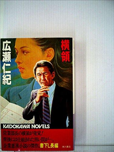 横領―粟田口リサーチ・センター (1981年) (カドカワノベルズ)