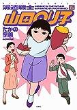 派遣戦士 山田のり子(15) (アクションコミックス)