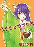 うさぎとうざき姫 (Anahata*ブックス)
