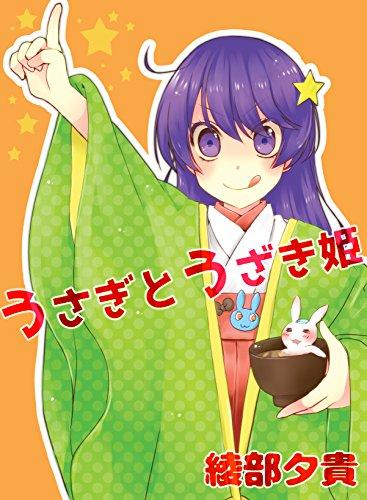 うさぎとうざき姫 (Anahata*)