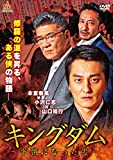 キングダム ~首領になった男~[DVD]