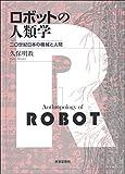 ロボットの人類学―二〇世紀日本の機械と人間