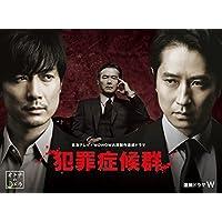 犯罪症候群 DVD-BOX