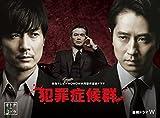 犯罪症候群 DVD-BOX[DVD]