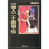 完全版 怪人二十面相・伝 (ふしぎ文学館)