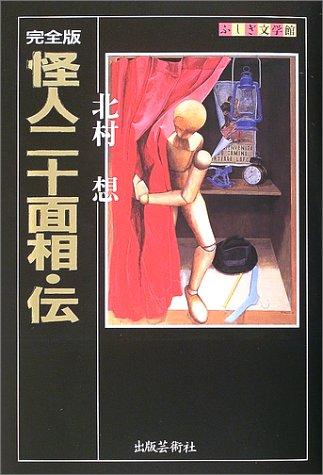 完全版 怪人二十面相・伝 (ふしぎ文学館)の詳細を見る