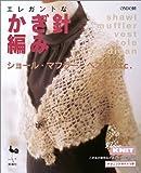 エレガントなかぎ針編み―ショール・マフラー・ベストetc.