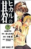 ヒカルの碁 (7) (ジャンプ・コミックス)