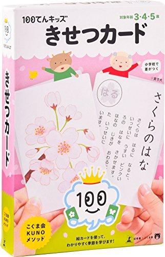 100てんキッズ きせつカード ([バラエティ])の詳細を見る