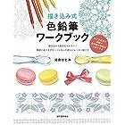 描き込み式 色鉛筆ワークブック: ぬりえ感覚で質感や立体感の表現が上達できる