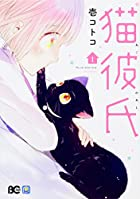 猫彼氏 第01巻