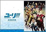 ユーリ!!! on ICE (アニメ版) 設定資料集