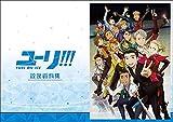 アニメ「ユーリ!!! on ICE」200p設定資料集が7月発売