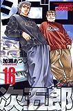 ジゴロ次五郎(16) (講談社コミックス)