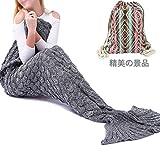 マーメイドブランケット 人魚毛布 お昼寝毛布 可愛いひざ掛け 人魚姫に変身 着る毛布 ソファ毛布 柔らかい 暖かい 防寒 さまざまな色 190x90cm(グレー秤)