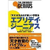 エブリデイ・ジーニアス 「天才」を生み出す新しい学習法