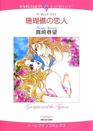 珊瑚礁の恋人 (ハーレクインコミックス)
