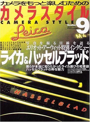 カメラスタイル number 9—カメラをもっと楽しむための (ワールド・ムック 303)