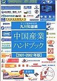 中国産業ハンドブック (2001-2002年版)