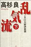 PDFを無料でダウンロード 乱気流―小説・巨大経済新聞 (下)