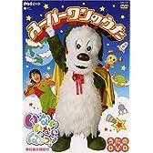 NHKいないいないばぁっ!~スーパーワンのうた~ [DVD]