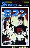 8マン (第5巻) (Sunday comics)