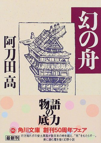 幻の舟 (角川文庫)の詳細を見る
