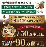 仙台勝山館MCTオイル360g <ココナッツベース・中鎖脂肪酸100%> 画像