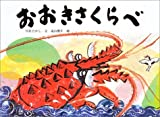 おおきさくらべ (日本の民話えほん)
