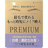 フジコ 眉毛美容液PREMIUM 6g