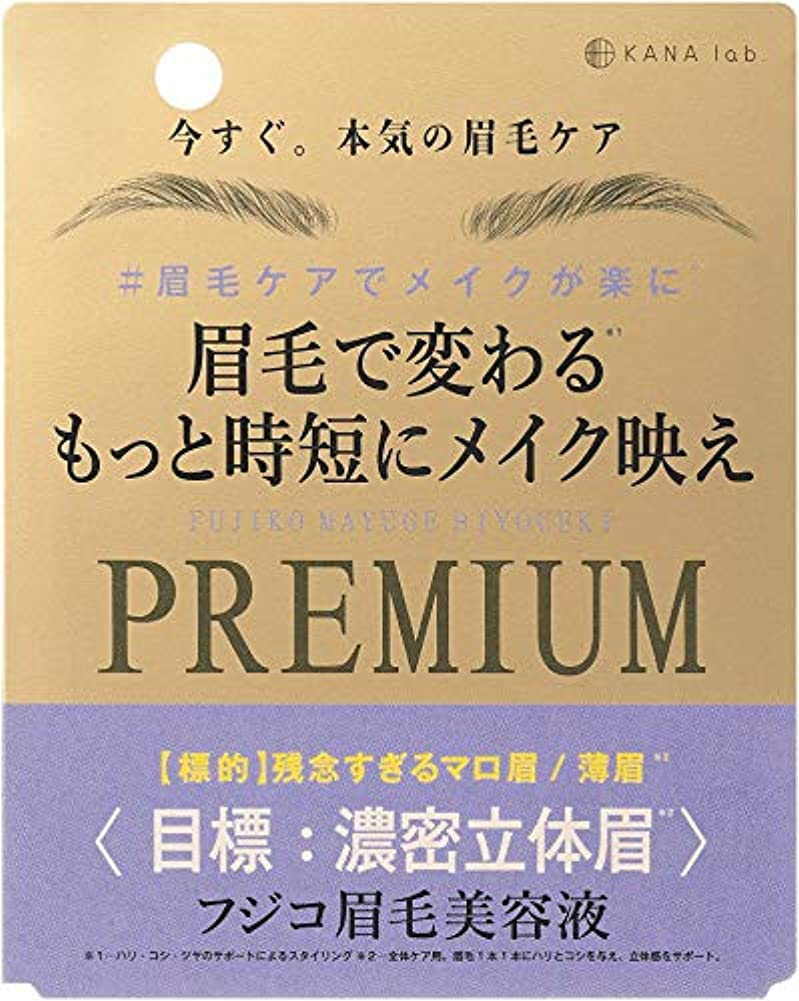 保持するからかう急行するフジコ 眉毛美容液PREMIUM 6g