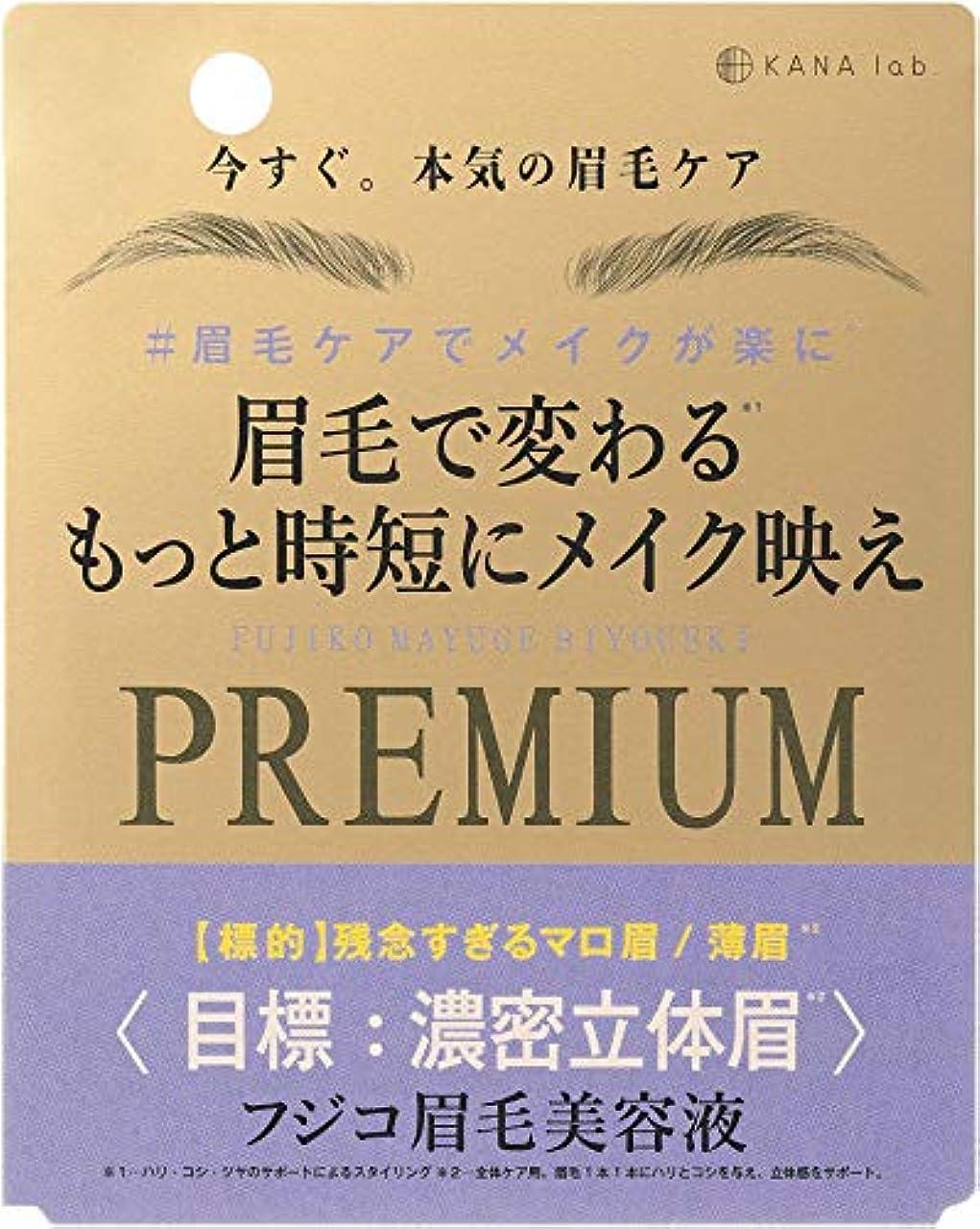 の間でプレゼンつまずくフジコ 眉毛美容液PREMIUM 6g