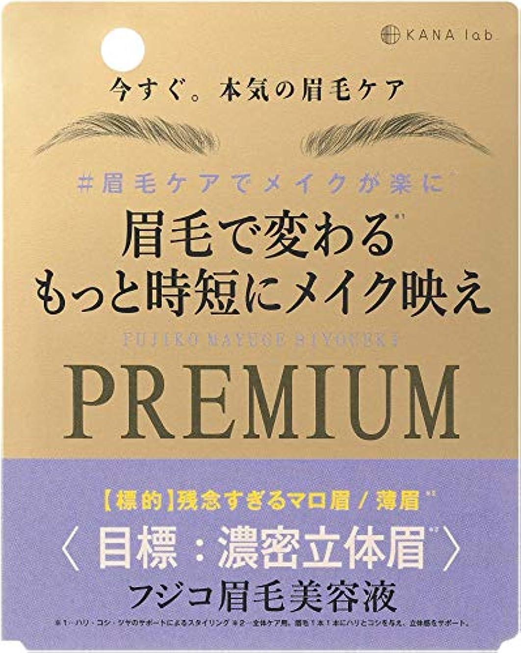 バッテリーキャンペーン再編成するフジコ 眉毛美容液PREMIUM 6g