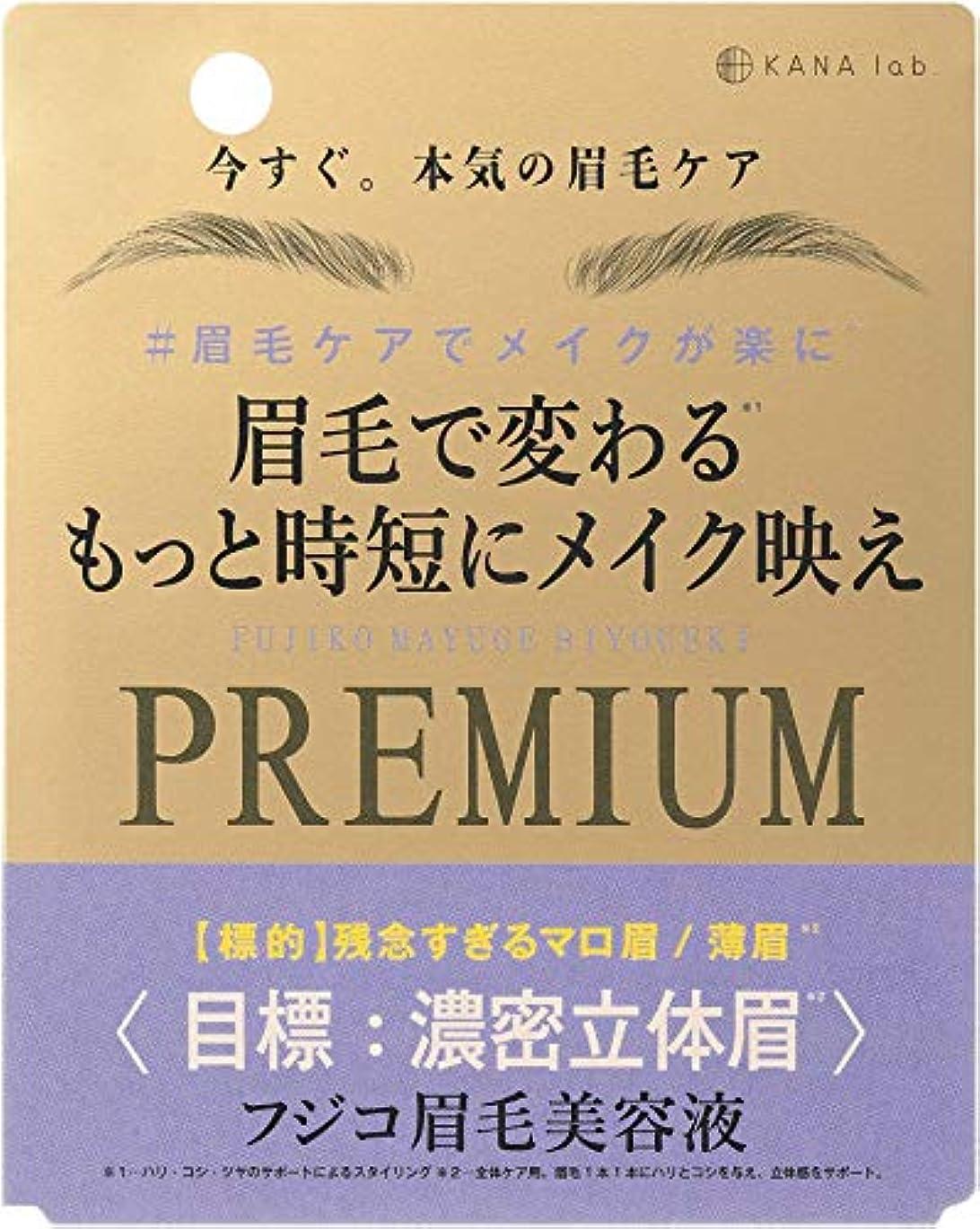 委任する気候読書をするFujiko(フジコ) フジコ 眉毛美容液PREMIUM 6g