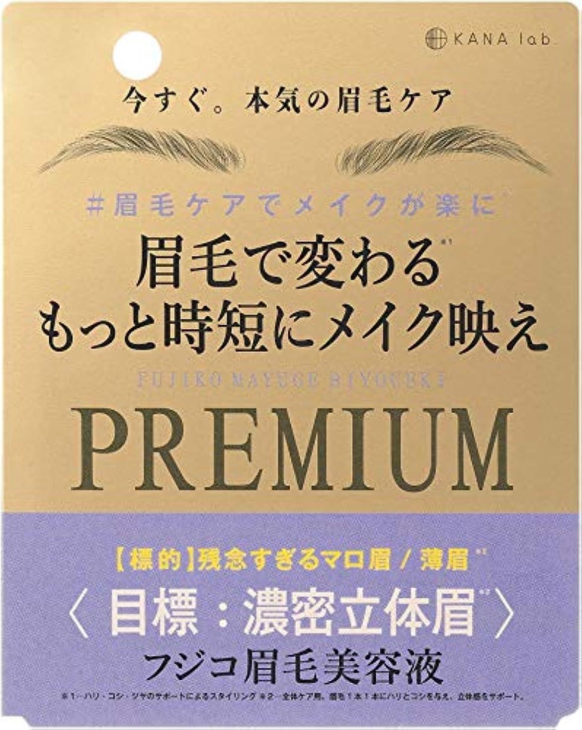 前奏曲推論改善するFujiko(フジコ) フジコ 眉毛美容液PREMIUM 6g