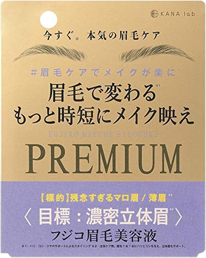 忠実に煙突リスクフジコ 眉毛美容液PREMIUM 6g